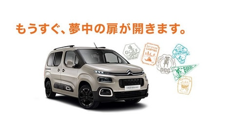BERLINGO メールニュース登録&Inspired by you with BERLINGOキャンペーン