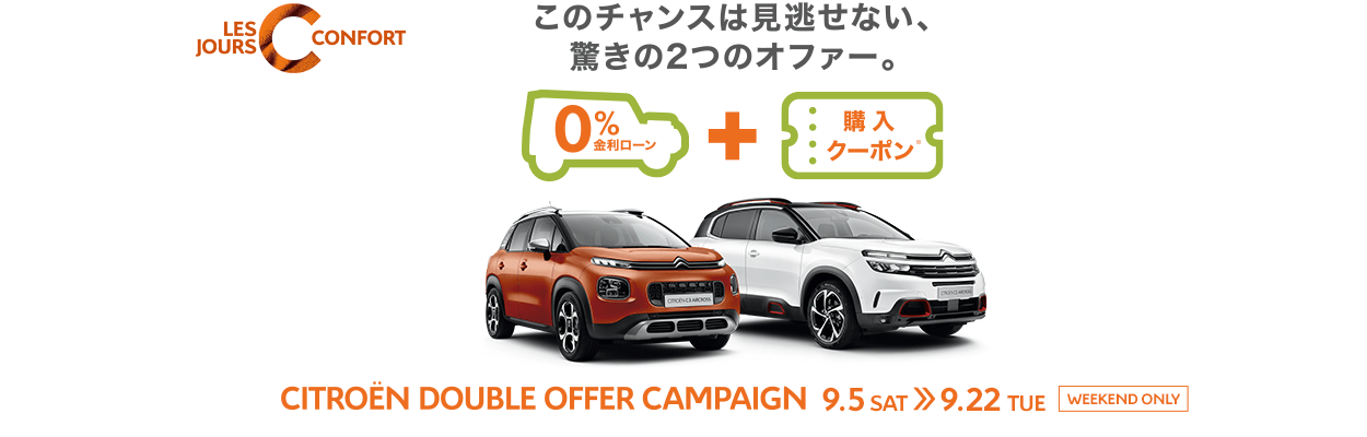 top_slide_citroen-double-offer202009_pc