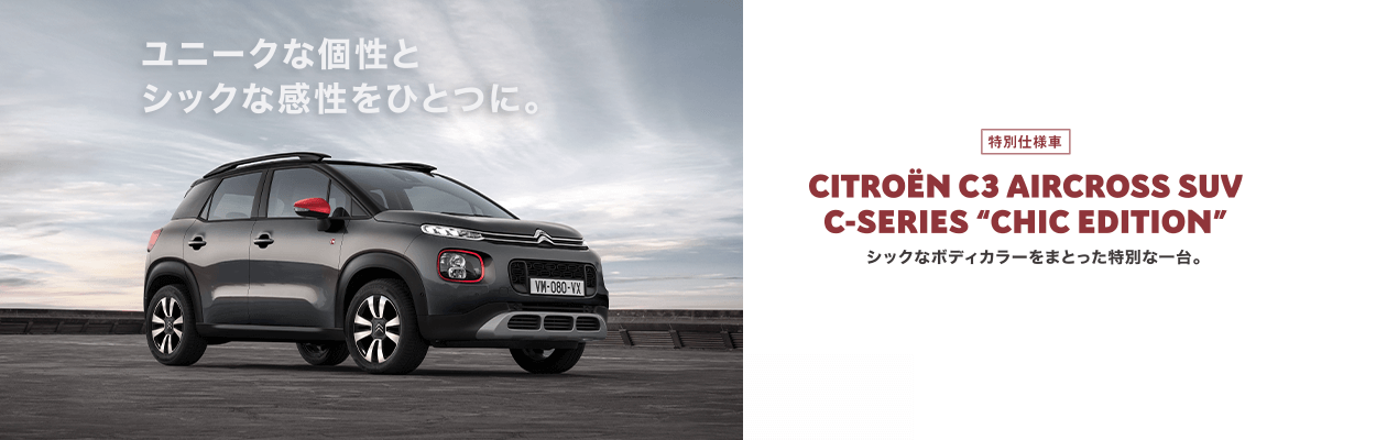 c3-aircross-suv-c-series_pc