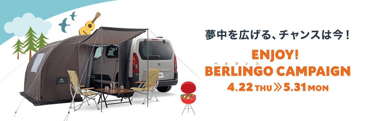 top_slide_enjoy-berlingo_pc