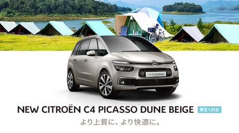 NEW CITROEN C4 PICASSO DUNE BEIGE DEBUT