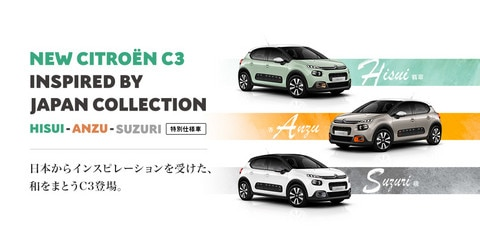 C3 INSPIRED BY JAPAN COLLECTION[特別仕様車]
